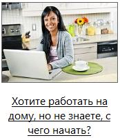 партнерка для женщин